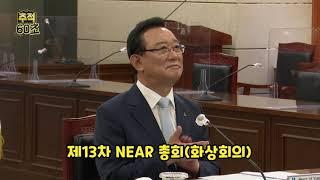 [추적60초] 울산시 14대 NEAR(동북아시아지역자치단체연합) 의장단체 승인