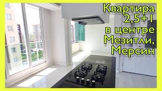Квартира в центре Мезитли, р-н Соли, 2,5+1 с модной кухней и столовой. Недвижимость Мерсина.