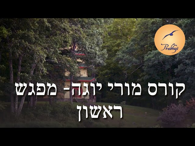 Prabhuji Archives: 1996 Yoga Teacher Training Course קורס מורי יוגה מפגש ראשון