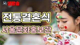 전통혼례 체험(새마을금고, 서울시 후원) 인사동 서울문…