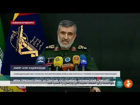 Иран признал вину за сбитый «по ошибке» украинский самолёт