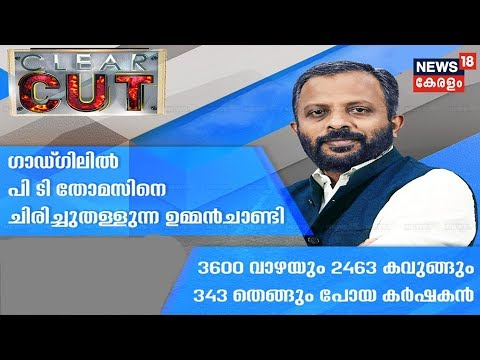 Clear Cut- Daily News Analysis By Rajeev Devaraj | | 16th August 2019 | Full Episode