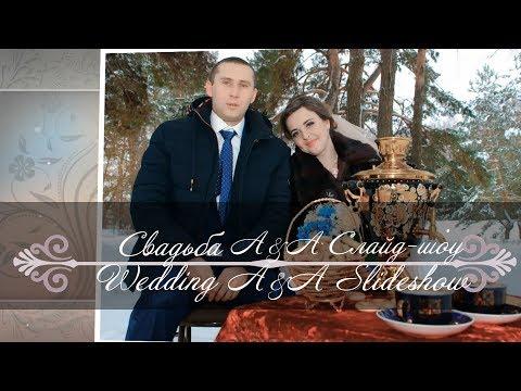 Фотограф г.Волчанск/Свадебное слайд- шоу /Свадьба Андрея и Анны/