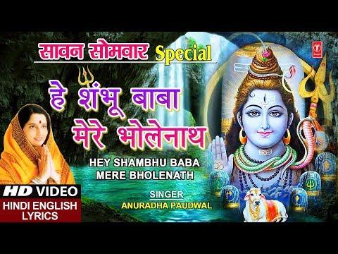 सावन सोमवार Special I हे शम्भू बाबा I Hey Shambhu Baba I Hindi English Lyrics I ANURADHA PAUDWAL