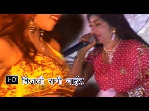 Bijali Rani Night    बिजली रानी नाईट    Bijali Rani    Bhojpuri Stage Show