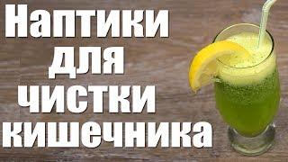 ✔️3 Напитка для очищения организма от шлаков и токсинов