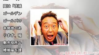 片岡安祐美、ブログでも結婚報告 欽ちゃんから授かった言葉明かす 2017...
