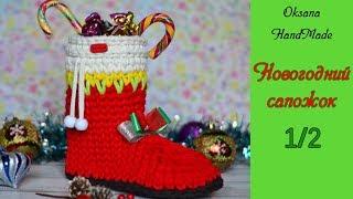Новогодний сапожок из трикотажной пряжи. Мастер класс 1/2 часть. Christmas boot