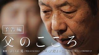 『父のこころ』 2014年/color/stereo/DCP/1:1.78/89分 谷口正晃(...