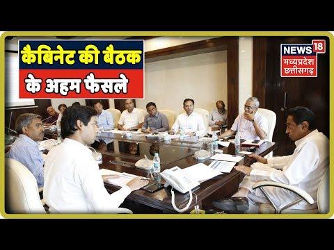 Bhopal: CM Kamal Nath की कैबिनेट के क्या है अहम फैसले ?