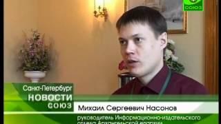 Обучение православных журналистов в Санкт-Петер