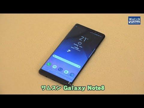 法林岳之のケータイしようぜ!!  サムスン「Galaxy Note8」