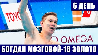 Паралимпиада 2020 в Токио Богдан Мозговой принес России 16 е золото Таблица общемедального зачета