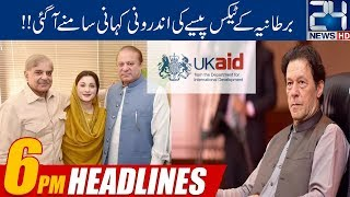 News Headlines | 6:00pm | 14 July 2019 | 24 News HD