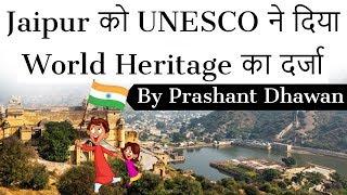 Jaipur को UNESCO ने दिया World Heritage  का दर्जा Current Affairs 2019