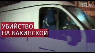 Смотреть видео На западе Москвы произошло убийство онлайн