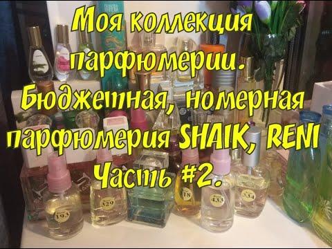 Моя коллекция парфюмерии 04/2020. Часть #2. Бюджетная, номерная парфюмерия Shaik и наливная Reni.