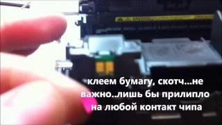 Как сбросить счетчик картриджа HP CE285A (reset cartridge)(Как только тонер в картридже подходит к концу, начинает выскакивать окошко....которое сообщает о необходимо..., 2013-09-13T19:11:19.000Z)