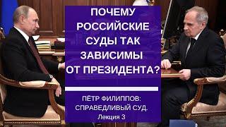 почему российские суды так зависимы от президента? Справедливый суд. Лекция 3