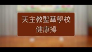 Publication Date: 2019-11-06 | Video Title: 健康操