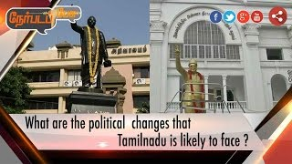 Nerpada Pesu 17-12-2016 Emergence of new political culture ? – Puthiya Thalaimurai tv Show