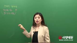 시대에듀 스포츠지도사 필기 한국체육사 기본이론 01강(방선영T)