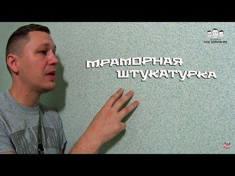Как наносить мраморную штукатурку Bayramix на стены