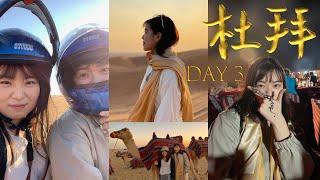 [杜拜vlog] Day 3 我們在沙漠出意外了!很驚險