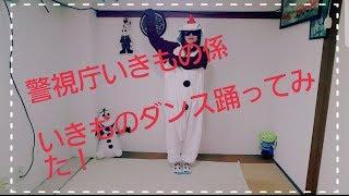 警視庁いきもの係のエンディングを今回踊ってみました☆ このドラマも是...
