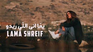 Lama Shreif - Youmma Ana Li Rido (Official Video) / لمى شريف - يما أنا اللي ريدو