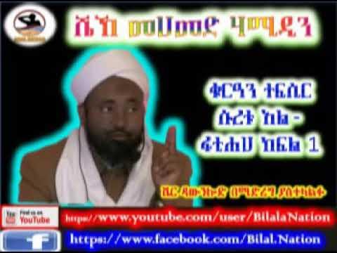 Sura Al Fatiha | ሱረቱ አል-ፋቲሐህ | Part 01 | ᴴᴰ Sh Mohammed Hamidin | Amharic Quran Tafsiir