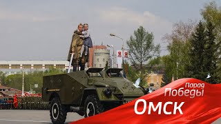 Омск. Парад Победы 2021. Полное видео