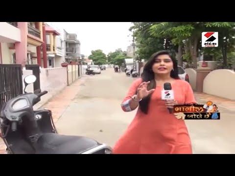 Bhabhi Ji Bole Chhe (Bayad) Episode 57 | Sandesh News Special Programme