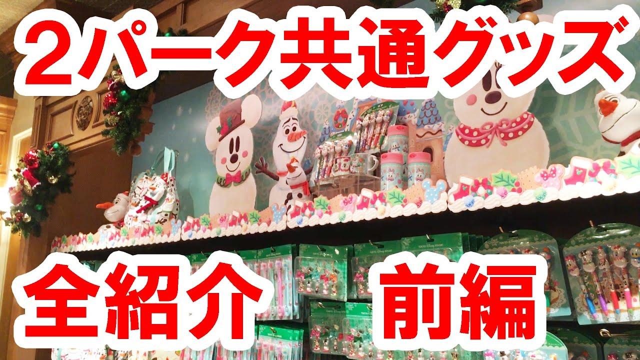 全57種/2パーク共通クリスマスグッズのすべてを店内から紹介・前編