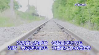 嵐の明日 / 甲斐 よしひろ and KAI FIVE 作詞:甲斐 よしひろ 作曲:甲...