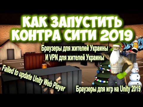 Как запустить Контра Сити 2019 | Failed To Update Unity Web Player | Браузеры для игр на Unity 2019