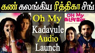 ritika singh becomes emotional @ oh my kadavule trailer launch