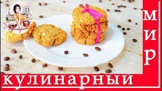 Овсяное печенье без муки рецепт. Печенье с семечками и орехами.