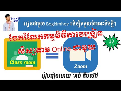 Bong Kimhov | How To Learn Student In Online With Classroom And Zoom [Speak Khmer Part 10]