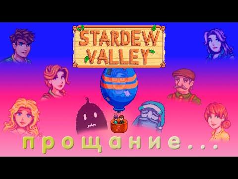 Конец истории // НеОсновы Stardew Valley №10