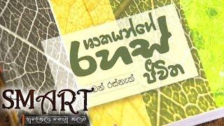 Smart - (2018-11-27) | ITN Thumbnail