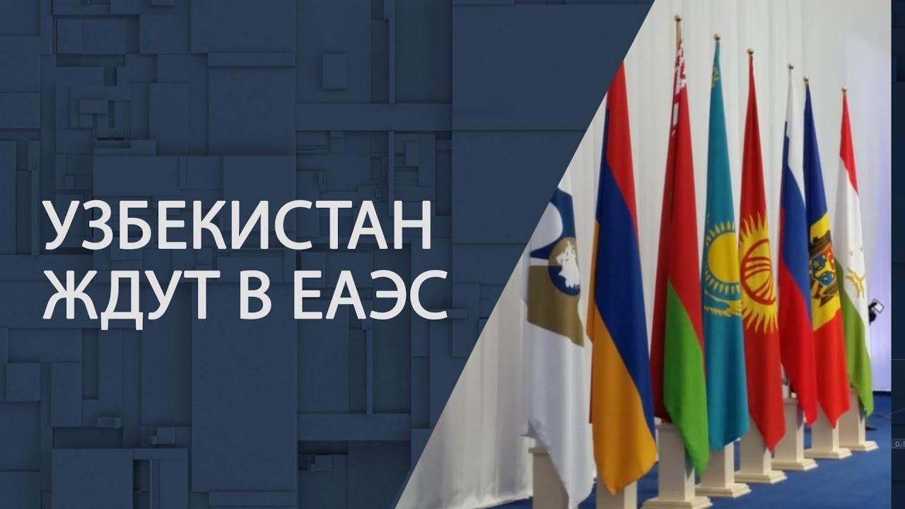 Картинки по запросу картинки   узбекистан  и ЕАЭС
