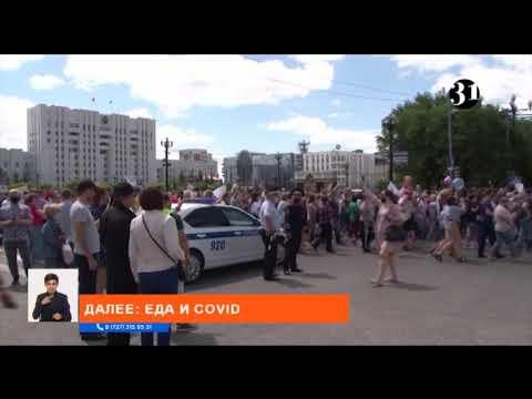 В России проходят митинги в поддержку арестованного губернатора Хабаровского края Сергея Фургала