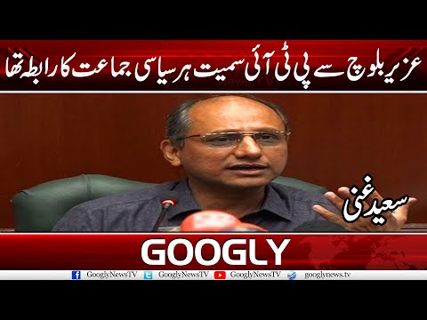 PPP Rahnuma Saeed Ghani  Barahey Raast 10th July 2020 | Googly News TV