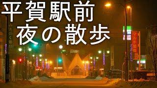 【夜の散歩】平賀駅前 青森県道205号【青森県平川市】4K60P