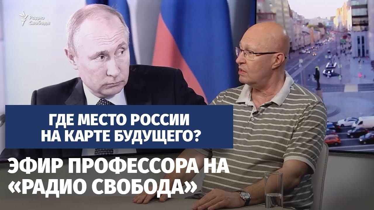 Где место России на карте будущего? Валерий Соловей в эфире «Радио Свобода»