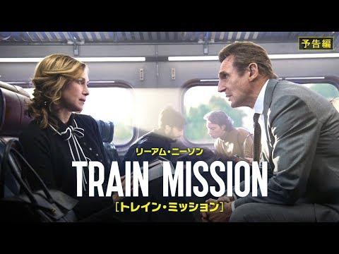 【映画】★トレイン・ミッション(あらすじ・動画)★