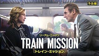 『96時間』リーアム・ニーソン主演最新作!! 『フライト・ゲーム』『ア...