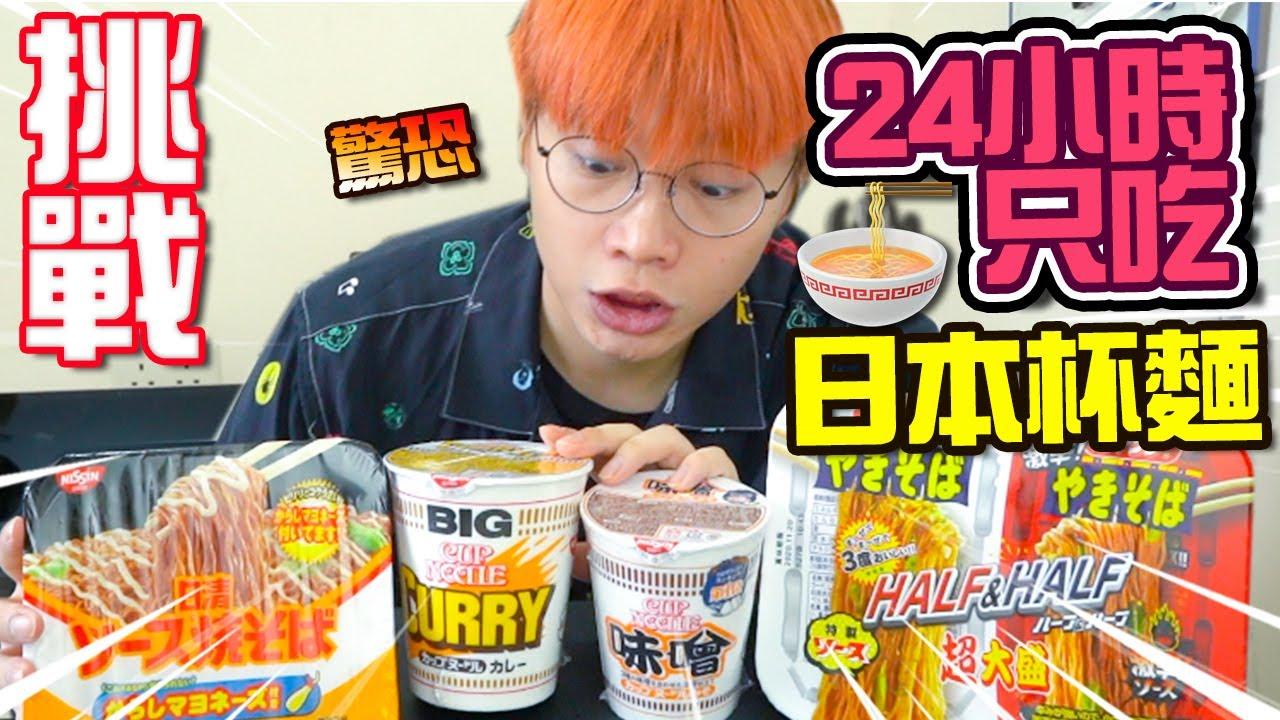 【挑戰】挑戰一天24小時只吃日本杯麵!一天過後身體會有什麼變化?以後也不想吃杯麵了!