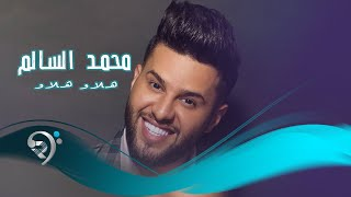 محمد السالم - هلاو هلاو (اوديو حصري) | 2019 | Mohamed Alsalim - Hello Hello